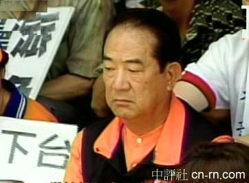 宋楚瑜率众静坐展现罢免陈水扁决心(组图)