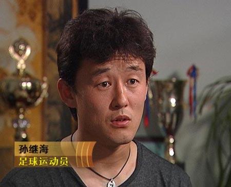 央视《面对面》对话孙继海:我和足球