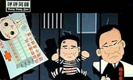台湾网络歌手写讽刺陈水扁家庭新歌(组图)