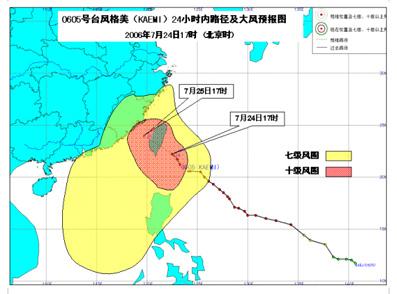 中央气象台发台风警报:预计格美先后袭台闽