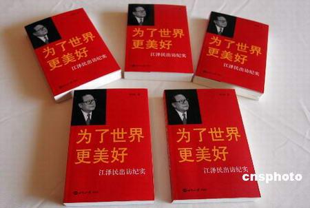 《为了世界更美好-江泽民出访纪实》出版发行