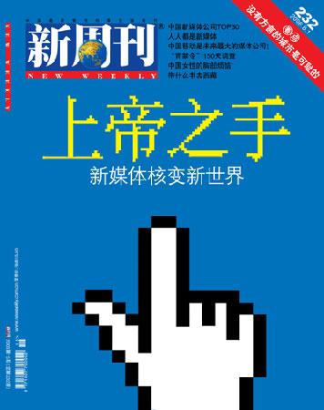 新周刊新一期封面及目录(图)