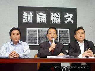 """亲民党正式提出""""弹劾""""陈水扁案(图)"""