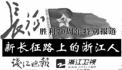 钱江晚报:《新长征路上的浙江人》系列