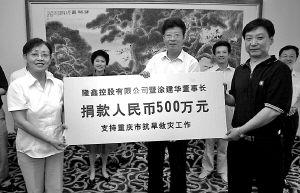 重庆隆鑫老总涂建华捐500万元赈灾