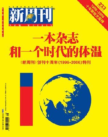 新周刊10周年特刊:一本杂志和一个时代的体温