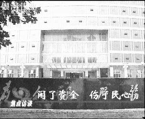 陕西华阴耗资1600万元违规建豪华办公楼