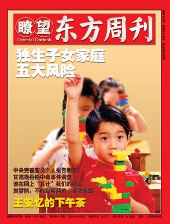 �t望东方周刊第148期封面及目录(图)