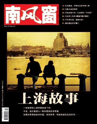 上海16年梦想与传奇:离国际大都会究竟有多远