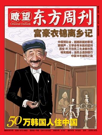 �t望东方周刊最新一期封面及目录(附图)