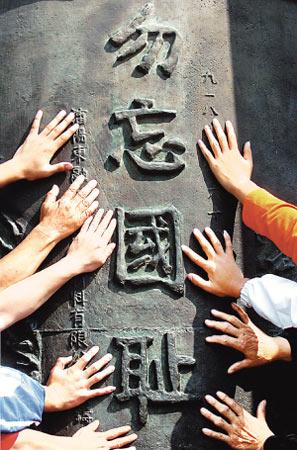 中国各地举办活动纪念9-18事变75周年(图)