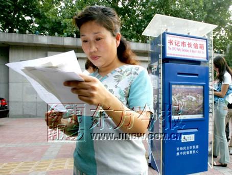新市长信箱启用首日 第一封信来自西安共提了
