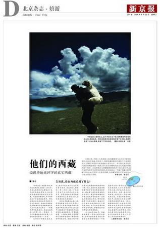 新京报8月精品版面:他们的西藏