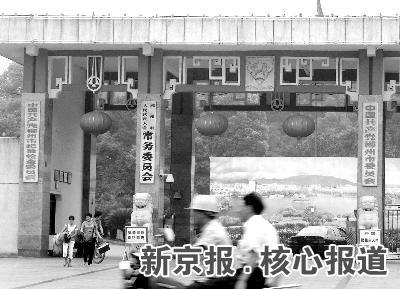 湖南郴州纪委书记借助双规掠夺矿产利益(图)
