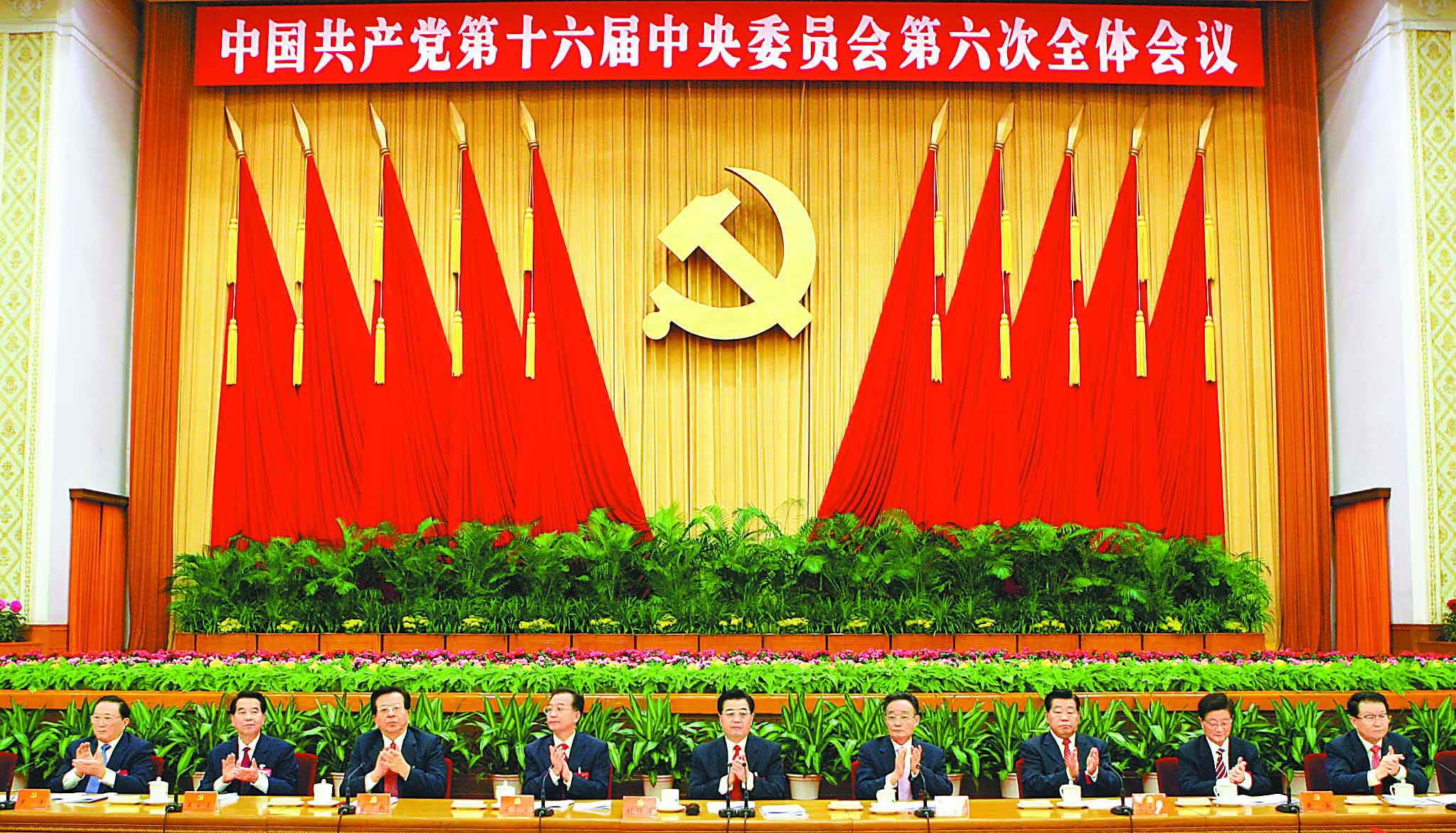 中共十六届六中全会在京举行