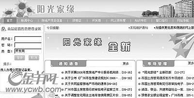 阳光家缘网站升级改版 买房可先看指南