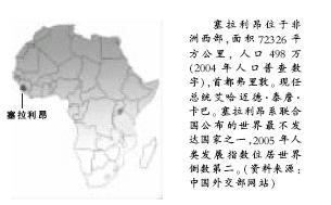 塞拉利昂在华留学生谈祖国:我们国家夜不闭户