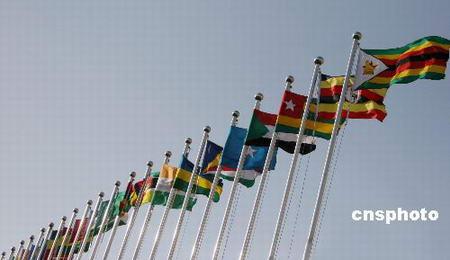 组图:中非合作论坛北京峰会闭幕