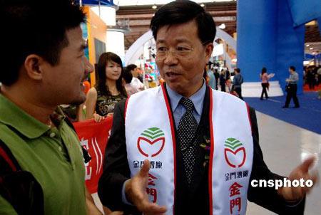 台湾县长希望金门成为一国两制试验区(图)