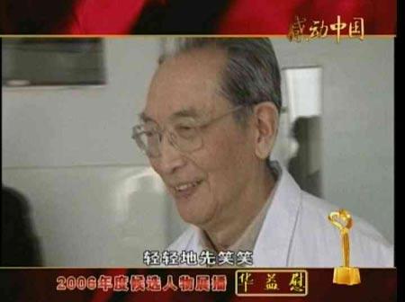 东方之子:感动中国候选人华益慰
