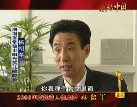 东方之子:感动中国候选人-阳光孤儿院杨绍军