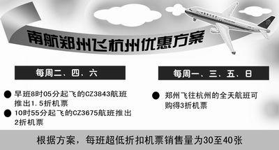 郑州到杭州坐飞机需
