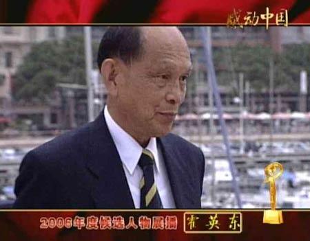 东方之子:感动中国候选人物展播――霍英东