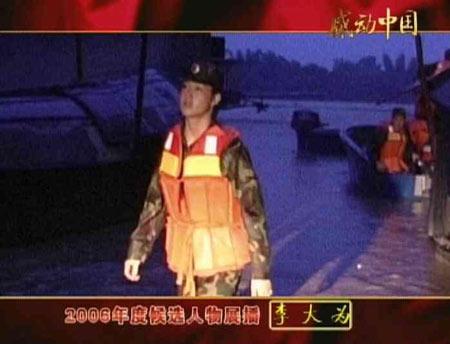 感动中国候选人物李大为:永远的19岁