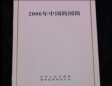 国防部官员详解2006年中国国防白皮书