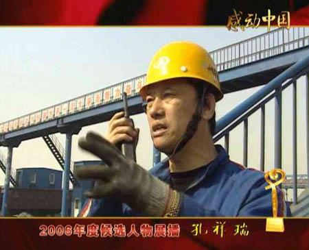 感动中国候选人物展播:孔祥瑞