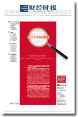 财经时报年终特刊:2006中国搜索