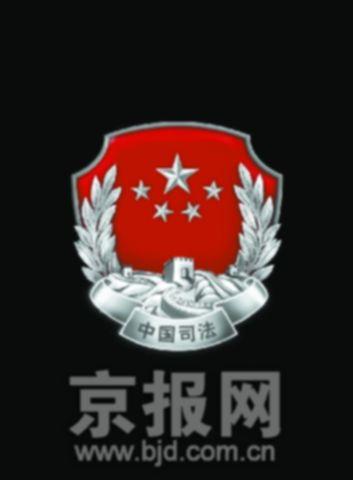 司法部启用统一司法行政徽章(图)