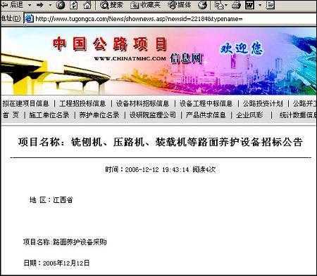 江西政府采购招标拒绝国货负责人称系国际惯例