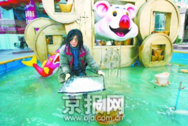 """北京持续降温水池""""金元宝""""结冰(图)"""