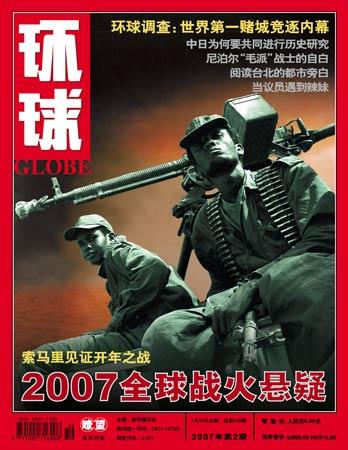 《环球》杂志新一期封面及目录(图)