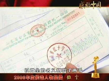 感动中国候选人物展播:微尘