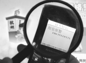 杭州开通短信报警(图)
