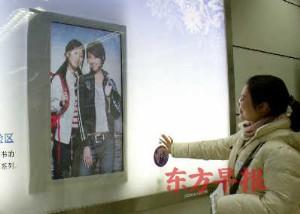 地铁广告牌可为乘客拍照图片