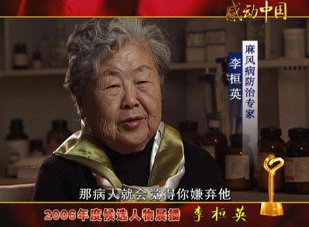 感动中国候选人物展播:李桓英