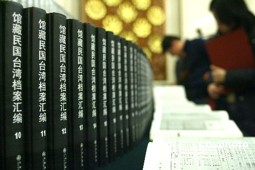 """大陆汇编涉台文献台报称意在反制""""去中国化"""""""