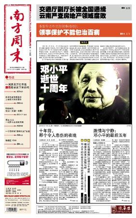 南方周末:邓小平逝世十周年(图)_新闻中心_新浪网