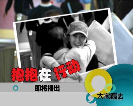 """给陌生人一个拥抱""""抱抱团""""行动风行中国"""