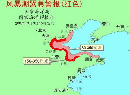 我国发布风暴潮和海浪红色紧急警报(组图)