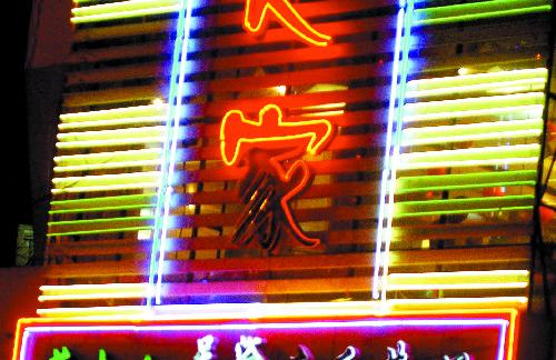 霓虹灯本是城市夜晚一道靓丽风景,但现在很多街头霓虹灯因缺乏维护