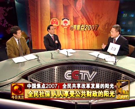 中国焦点2007:全民共享改革发展的阳光