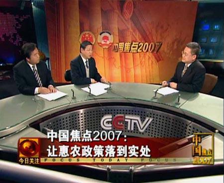 中国焦点2007:惠农政策让农民有信心