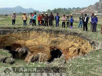 广西上林农田出现百余大坑民房塌陷(组图)