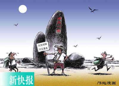 海南三亚商贩围攻游客天涯海角景区总经理免职