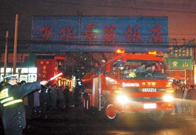 饭店火灾疏散151名员工