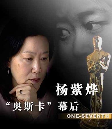 杨紫烨:奥斯卡背后